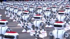 [영상] 로봇 1,069대의 '칼군무'...세계 기록 경신