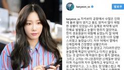 """태연, 자카르타 공항서 봉변 """"눈물이 멈추지 않아"""""""
