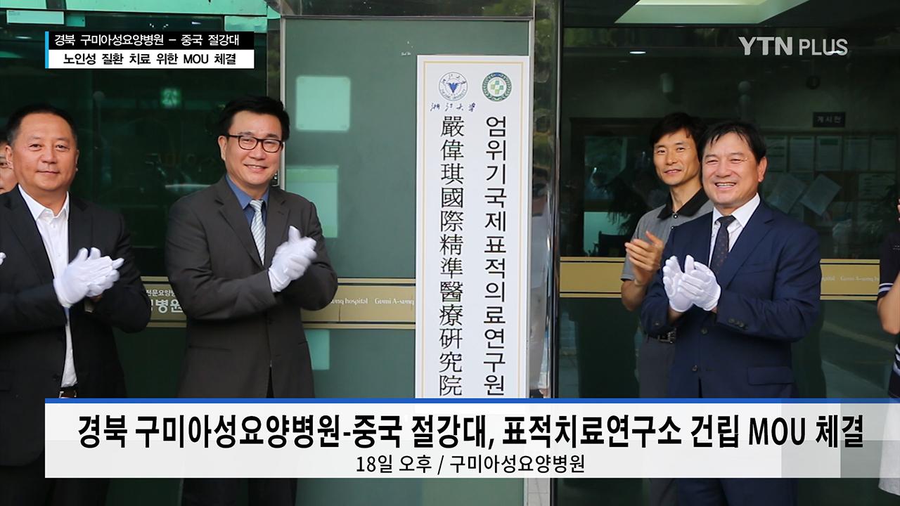 경북 구미아성요양병원-중국 절강대학교, 노인 질환 치료 위한 MOU 체결