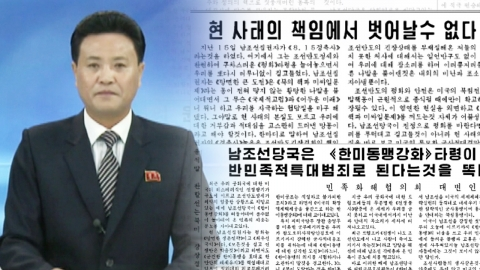 """이번엔 연일 대남 비난…""""한미동맹 강화는 궤변"""""""