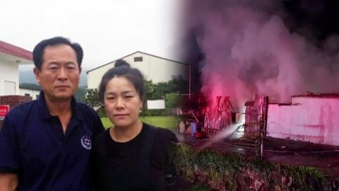 불기둥 뚫고 이웃 가족 5명 구한 용감한 부부
