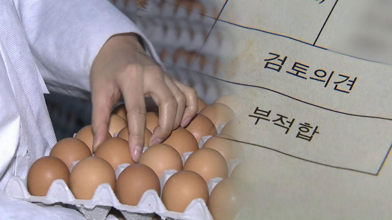 """""""달걀 살충제 피프로닐, 한국인이 더 취약"""""""