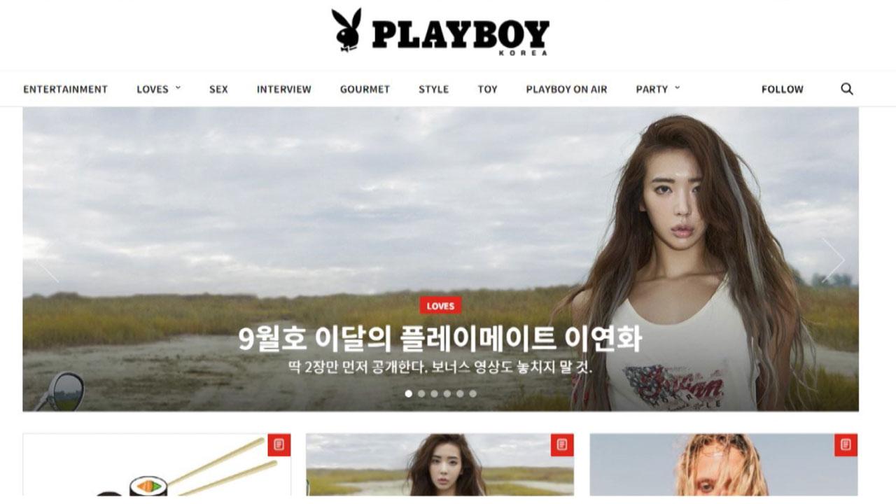 미국 남성잡지 플레이보이 한국판 창간