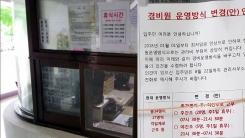[좋은뉴스] 경비원 해고 반대한 아파트 주민들