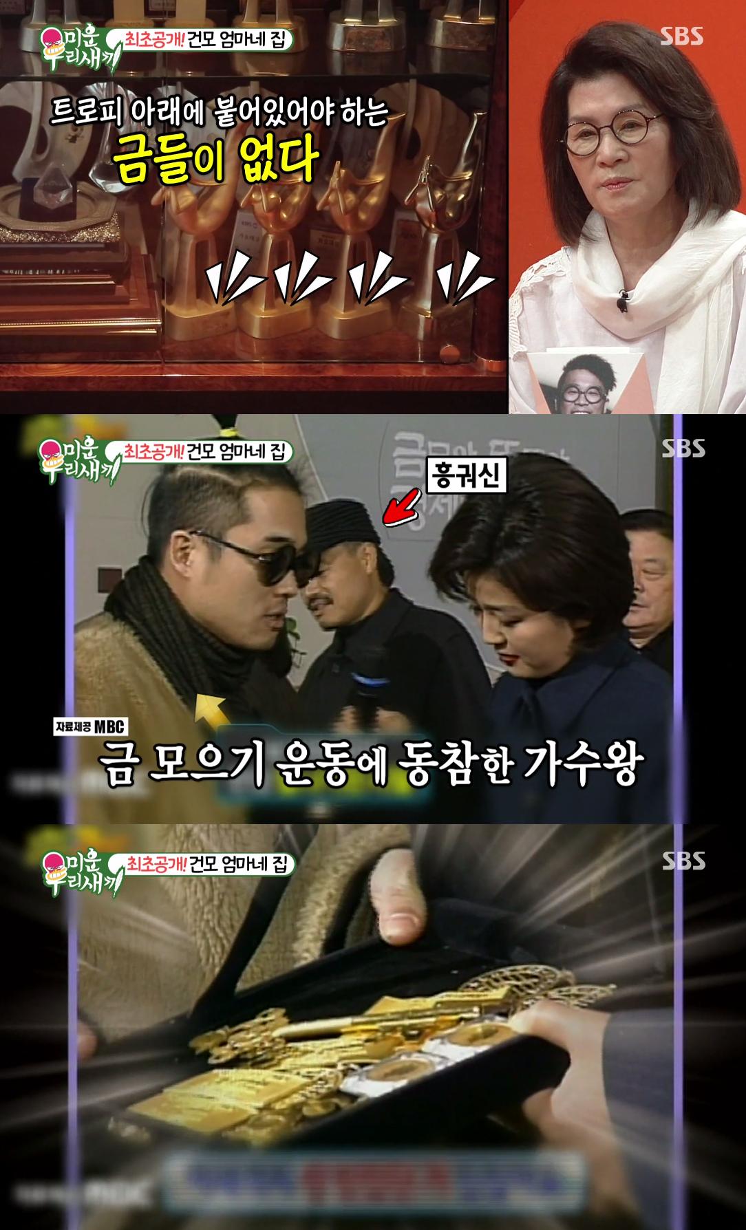 김건모, 상 받은 모든 트로피서 금이 사라진 이유