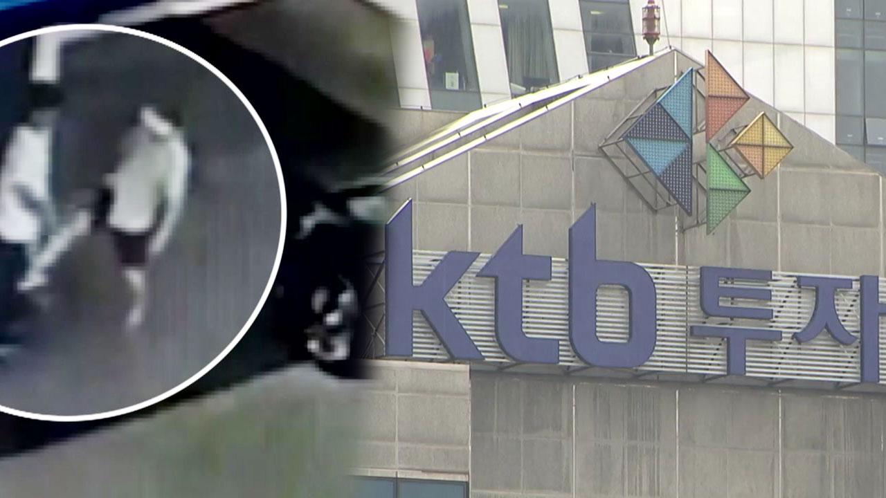 """[취재N팩트] """"발설하면 모든 책임""""...KTB 회장의 발길질과 황당한 합의서"""