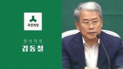 [원내대표에게 듣는다] 국민의당 김동철 원내대표