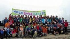 [좋은뉴스] 중증 장애인들과 함께한 '아름다운 산행'