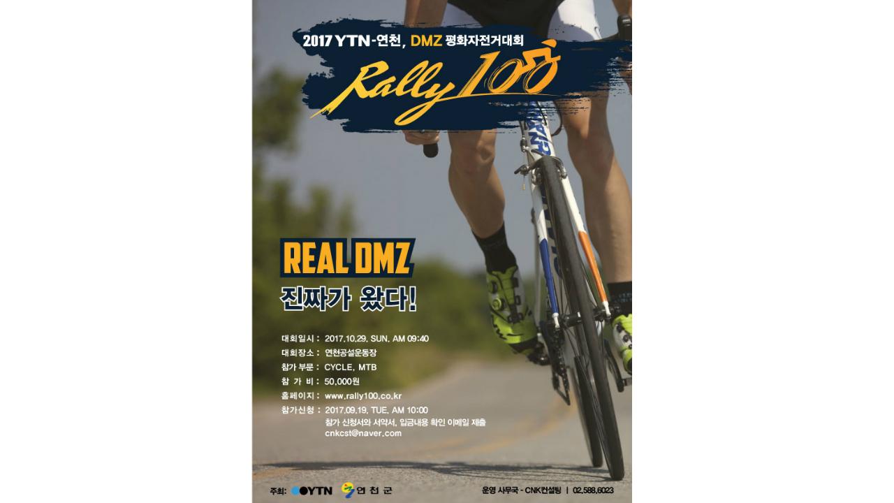 YTN-연천군, DMZ 평화자전거 대회 개최...접수 9월 19일부터