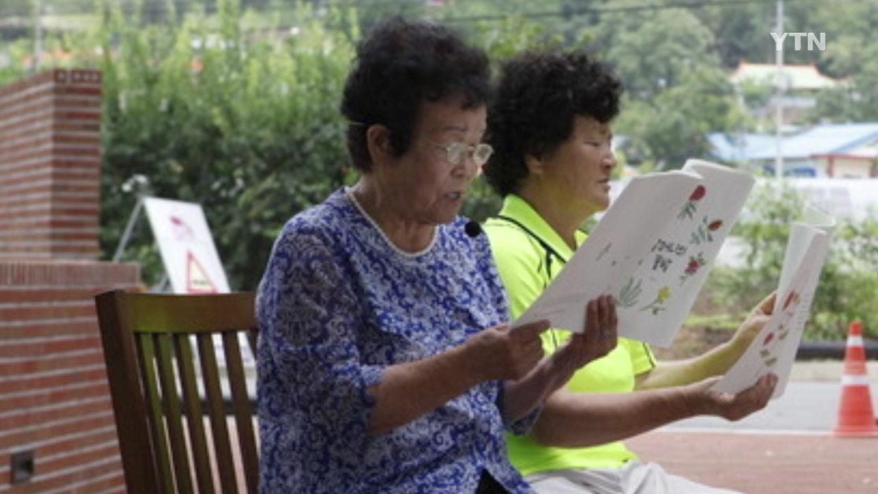 [좋은뉴스] '농기구 대신 연필과 붓'...어르신들의 그림책 이야기