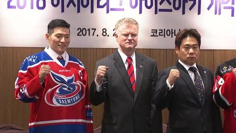 '한·러·일 빙판 삼국지' 아시아리그 대장정 돌입