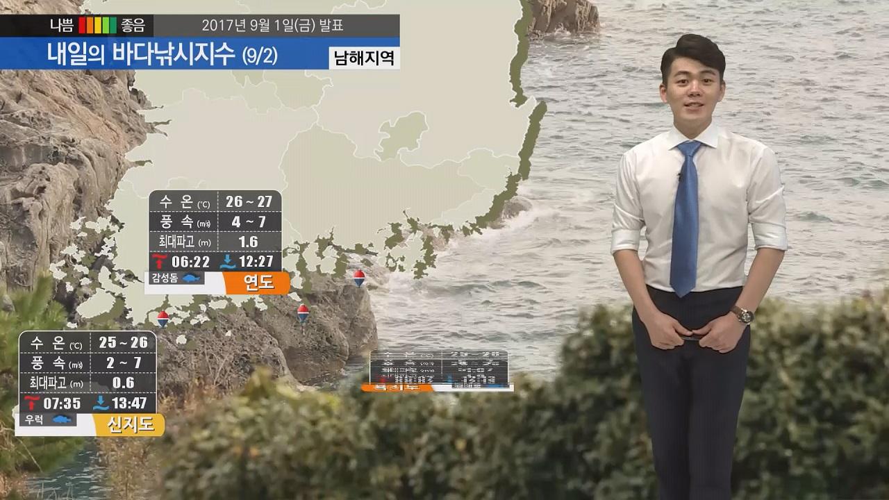 [내일의 바다낚시지수] 9월2일 쾌청한 가을 날씨 달리 대체로 높은 파고 영향 받아