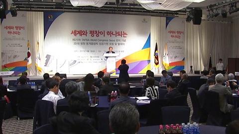 평창올림픽 성공기원 포럼 개최