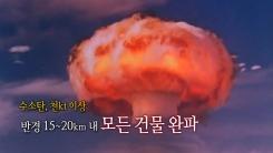 [뉴스인] 수소탄의 위력은?
