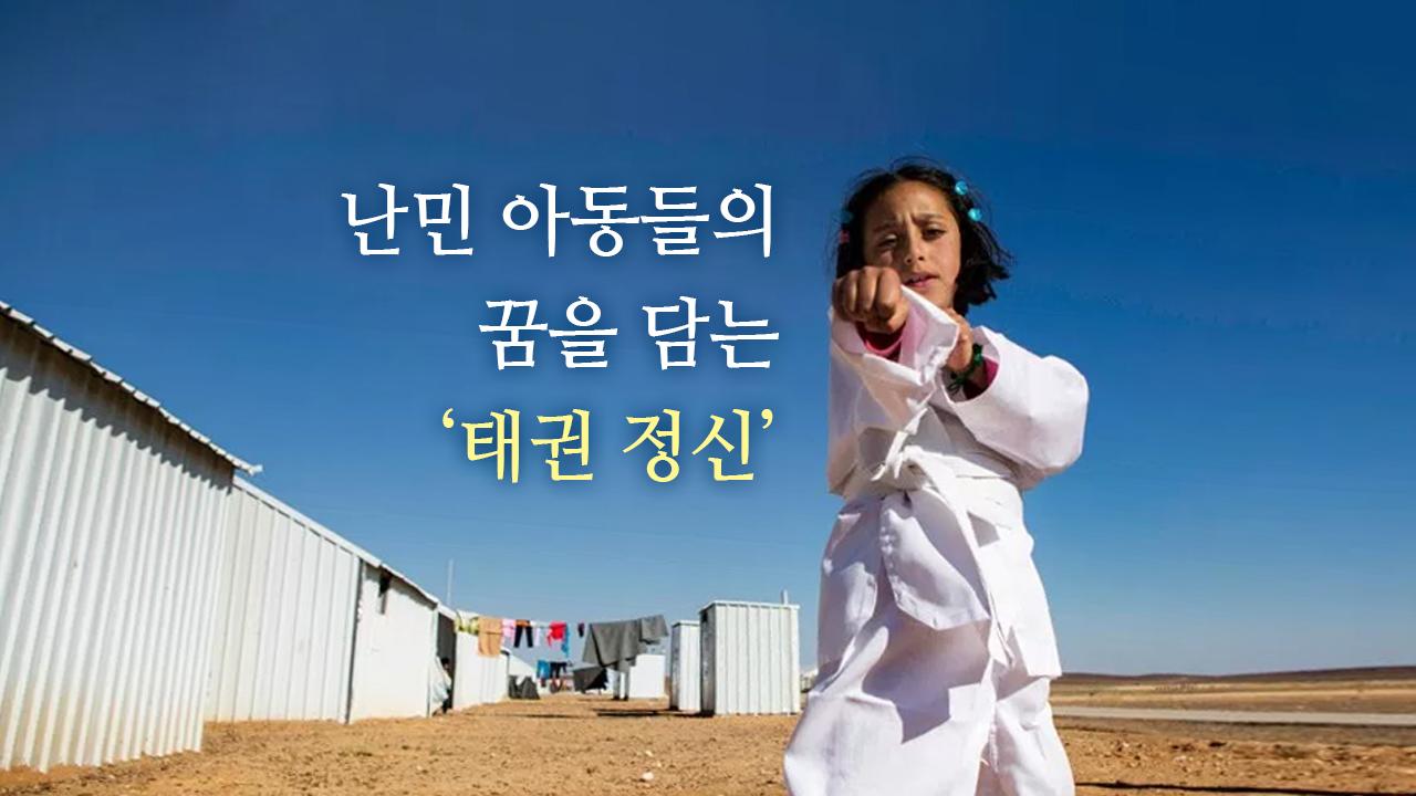 [한컷뉴스] 난민 아동들의 꿈을 담는 '태권 정신'