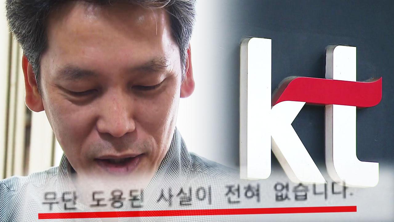 [단독] '세계 최초' KT 가상현실 서비스, 특허 도용 의혹