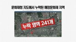 """[단독] 문화재청 지도 정보 무더기 누락...""""행정에 구멍"""""""