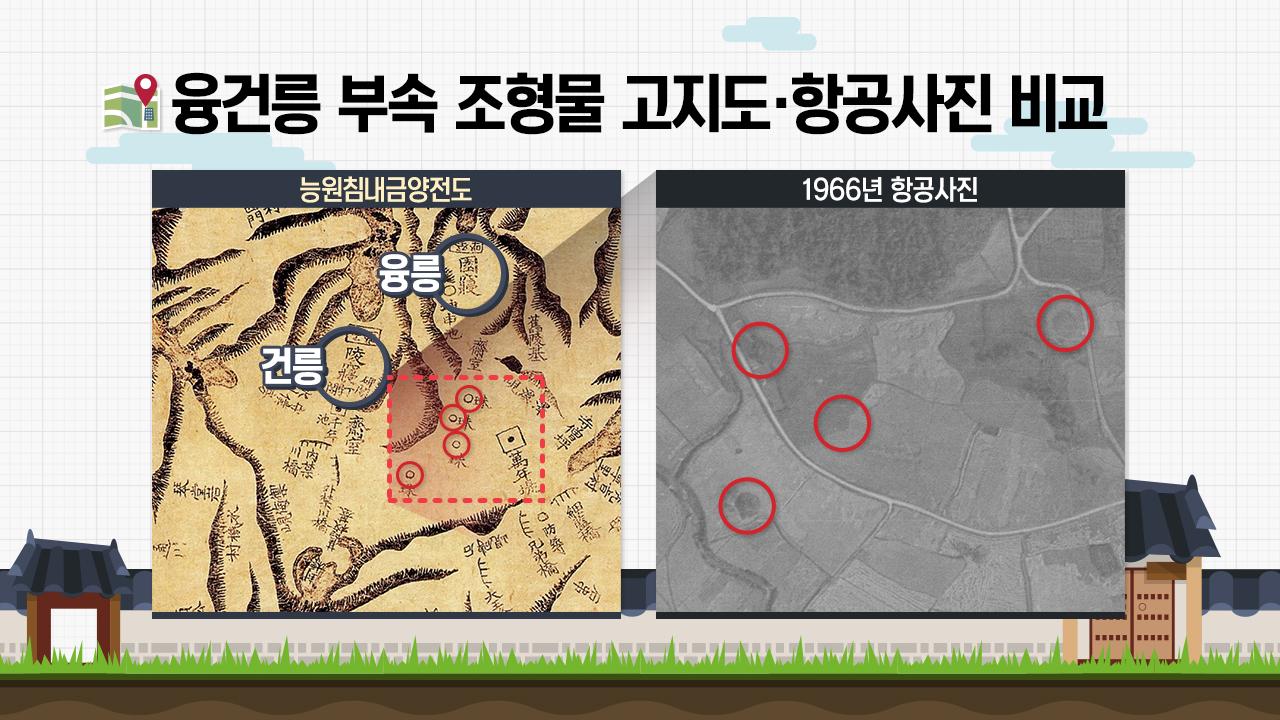 ②[매장문화재 데이터 분석] 천하명당 정조대왕릉, 용의 여의주는 어디로 갔을까