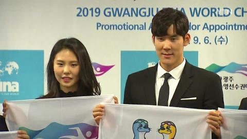 박태환·안세현, 광주 세계수영선수권 홍보대사로