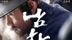 '남한산성', 10월 3일 개봉 확정.. 추석 극장가 달군다