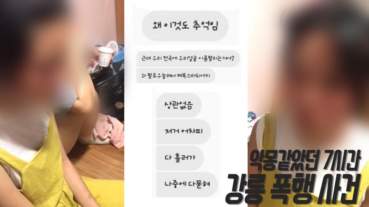 [영상] '강릉 여학생' 폭행 당시의 동영상