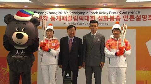 평창 패럴림픽 성화, 내년 3월 2일 불 밝혀
