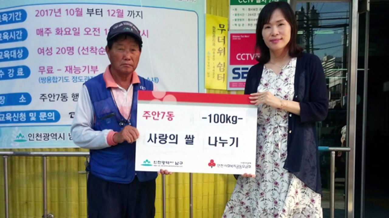 [좋은뉴스] 폐지 판 돈 모아 '사랑의 쌀' 기부
