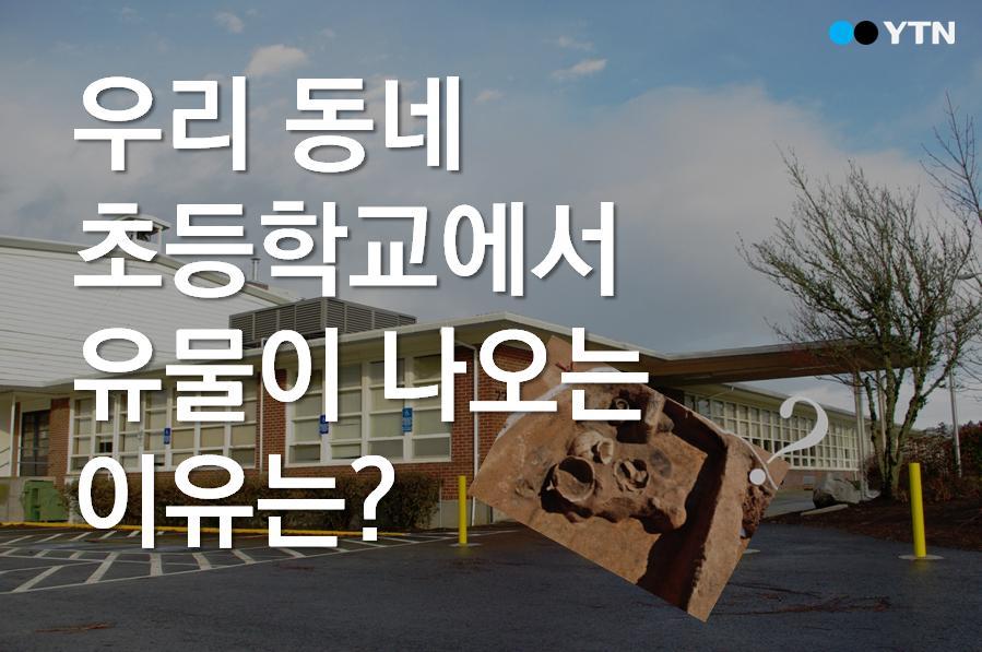 (카드 뉴스) 우리 동네 초등학교에서 유물이 나오는 이유는?