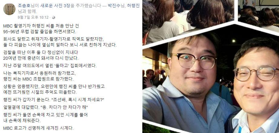 MBC 기자가 YTN 기자에게 시계를 선물한 이유