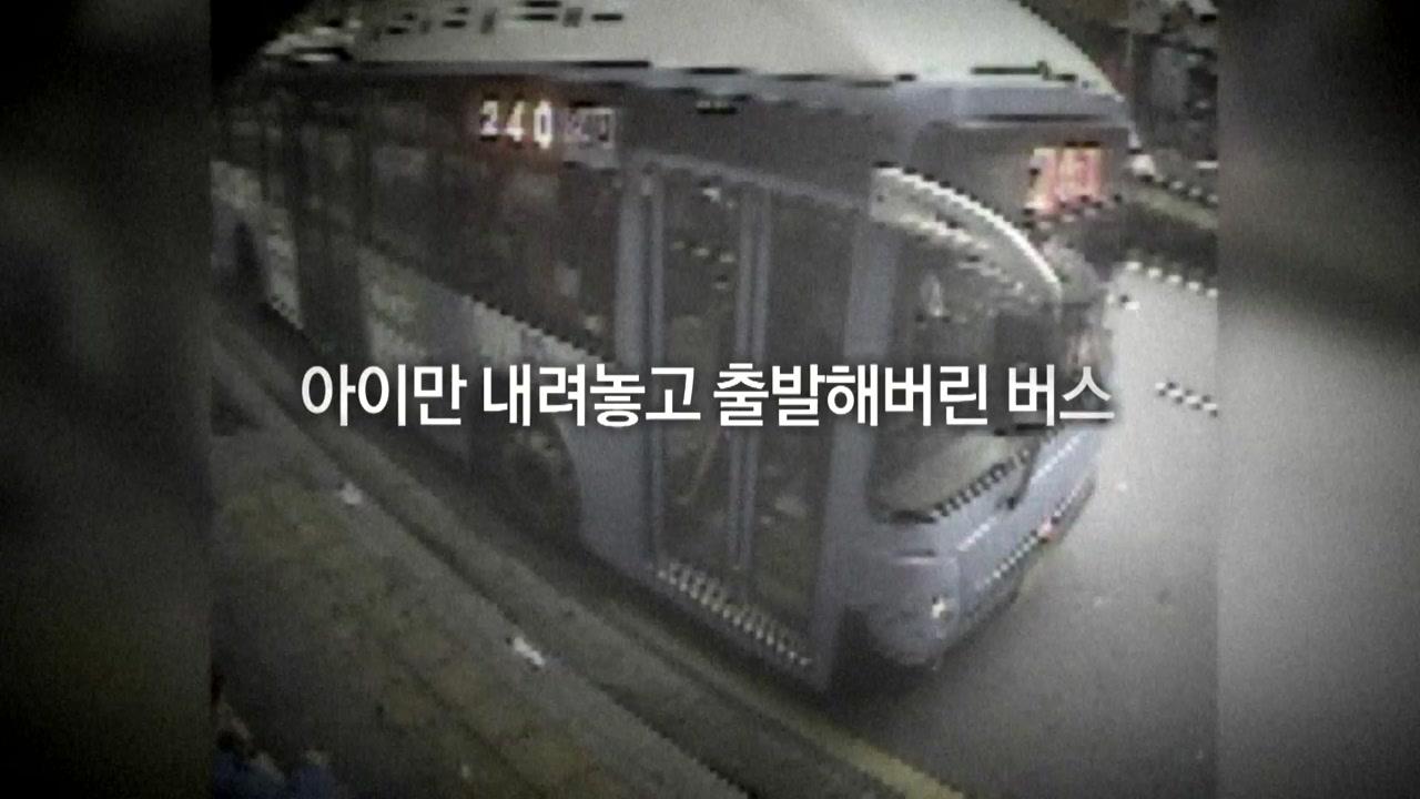 """""""아이만 내렸어요!"""" 엄마의 절규에도...240번 버스의 만행"""
