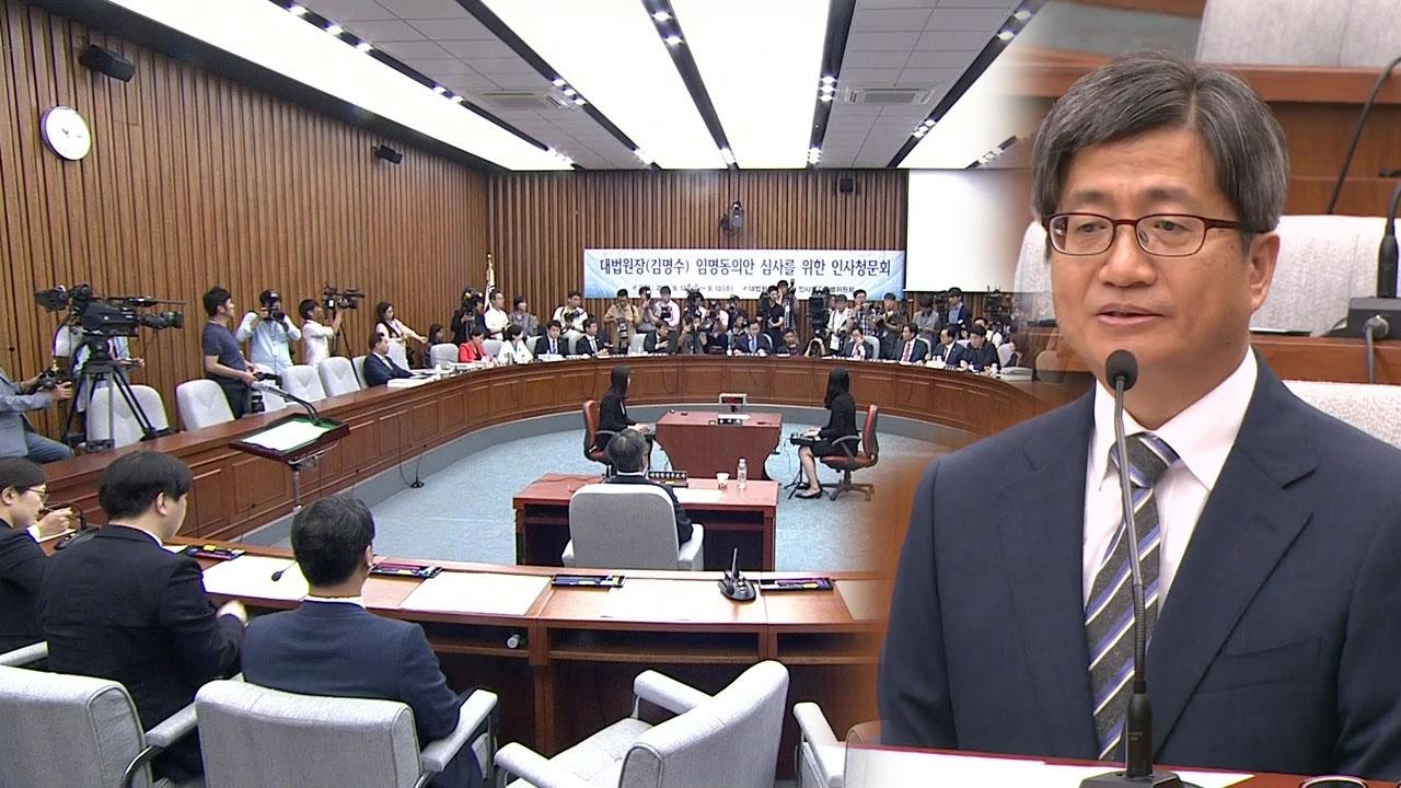 김명수 후보자, 사법부 수장에 등극할까?