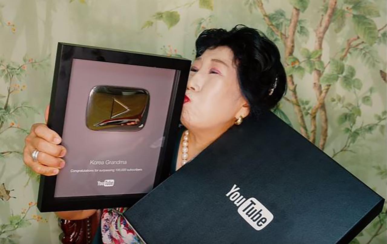 유튜브에서 상 받은 박막례 할머니 감동 소감