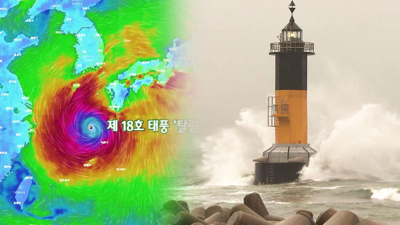 18호 태풍 '탈림' 日 북상...제주·경남 해안 비바람