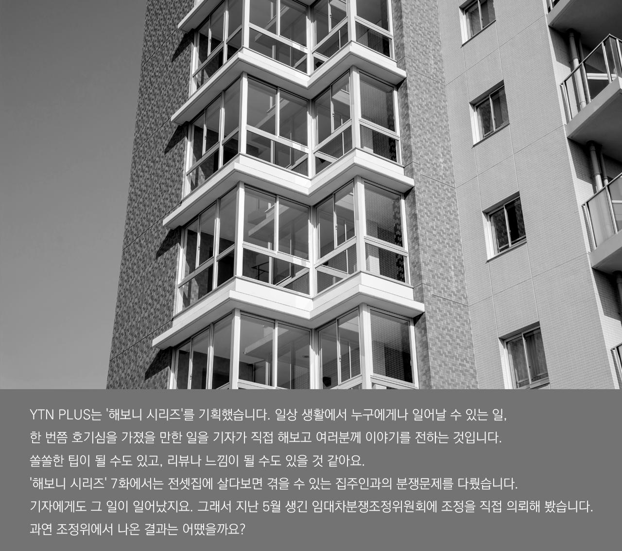 [해보니 시리즈 ⑦] 전셋집 배수관 누수 물난리, 집주인은 책임없다?