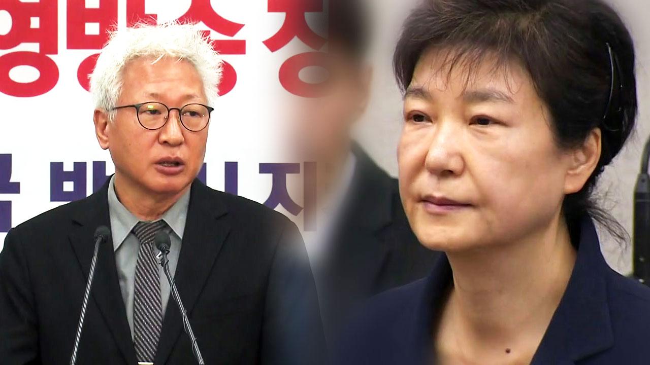 박근혜·서청원·최경환 탈당 권고...보수 통합 논의 촉매제?