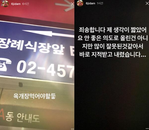 """'장례식장 경솔 언행' 육지담, 결국 사과 """"죄송하다"""""""