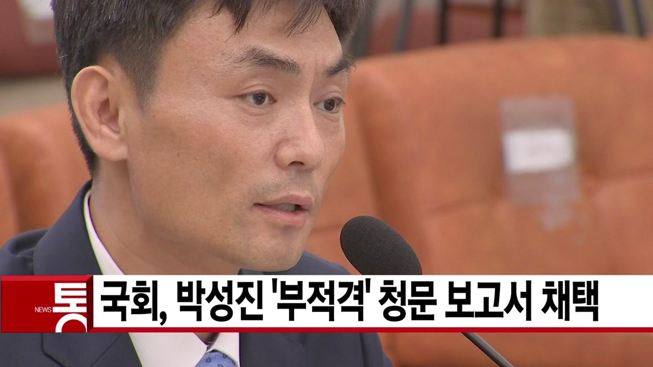 [YTN 실시간뉴스] 국회, 박성진 '부적격' 청문 보고서 채택