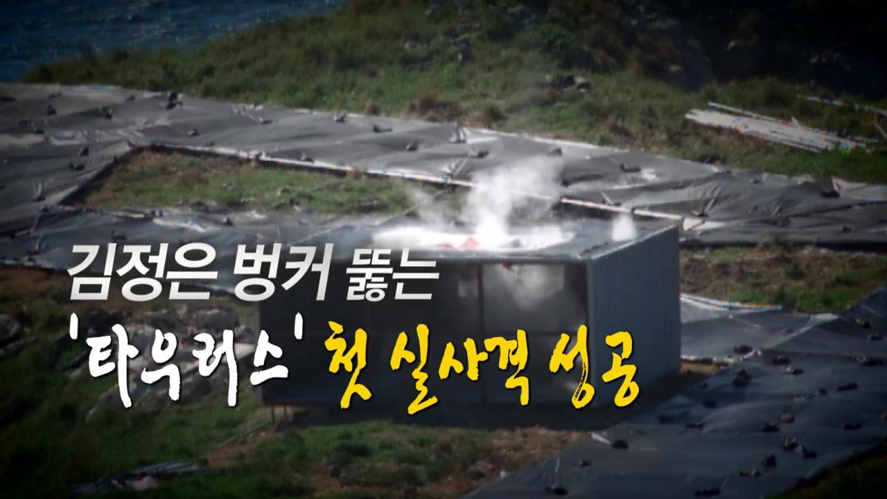 [영상] 김정은 벙커 뚫는 '타우러스' 첫 실사격 성공