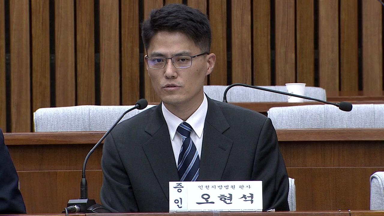 """'재판이 곧 정치' 오현석 판사 """"국민 심려 끼쳐 송구"""""""