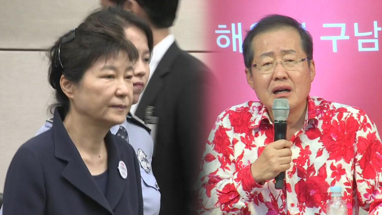 [뉴스통] 자유한국당 '박근혜 지우기'로 보수결집 이뤄낼까?