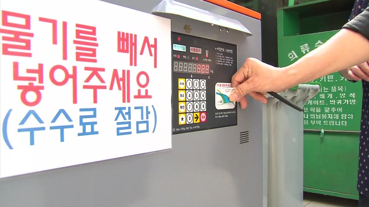 서울시, 음식물 쓰레기 비용 100억 아낀 비결은?
