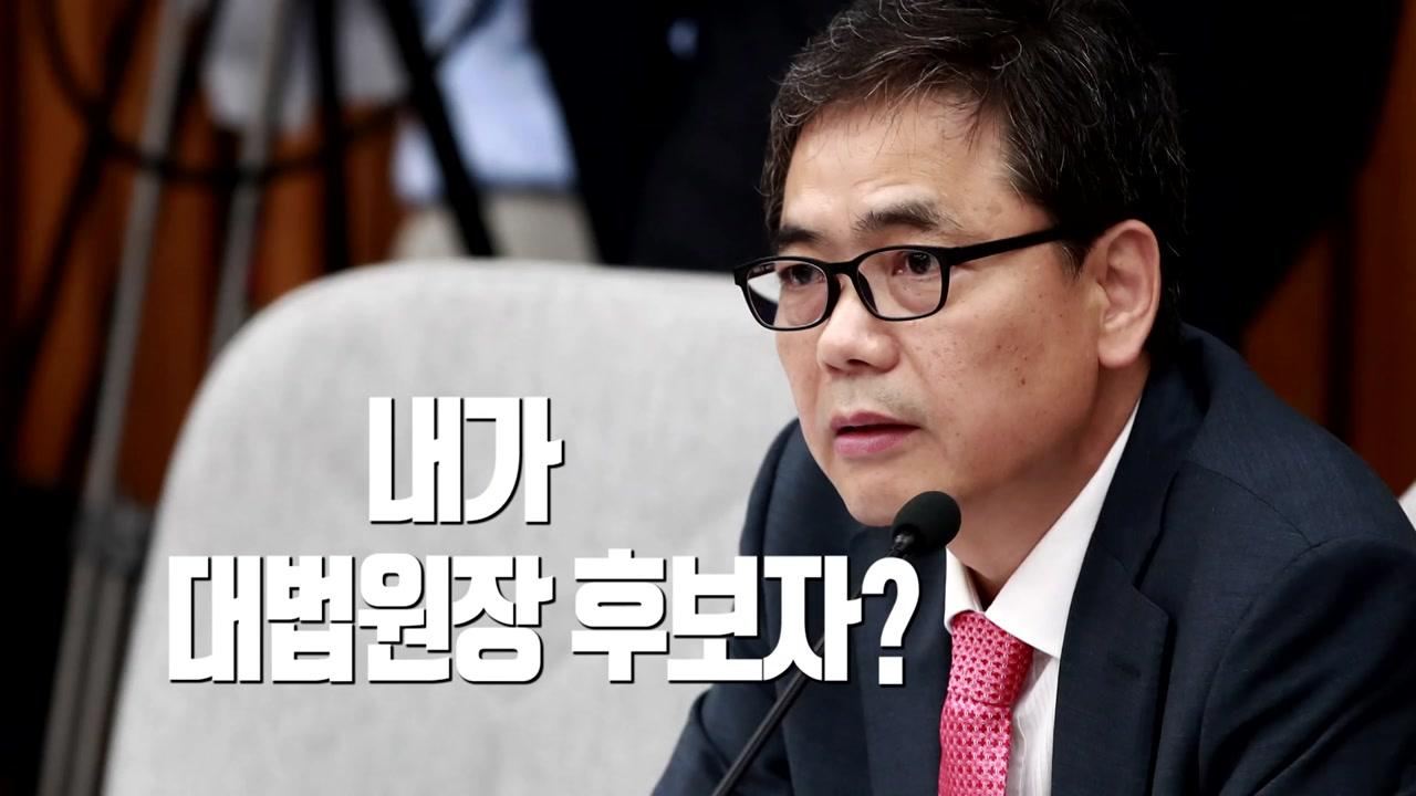 [영상] 김명수 청문회 = 곽상도 청문회?