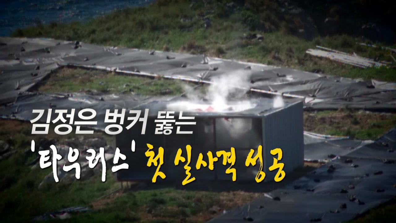 [영상] '타우러스' 첫 실사격