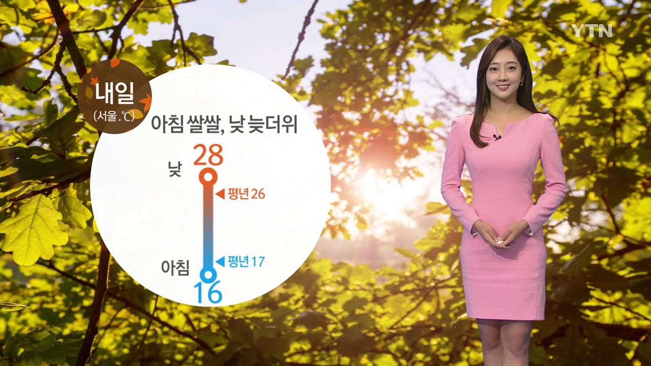 [날씨] 내일, 큰 일교차...태풍 '탈림' 영향 제주·영남 비