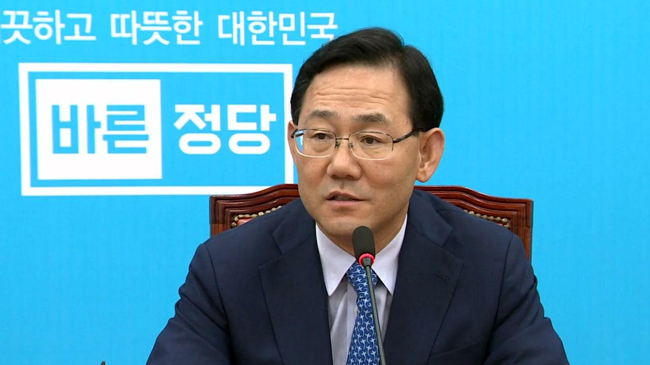바른정당, 11월 전당대회서 새 지도부 선출키로