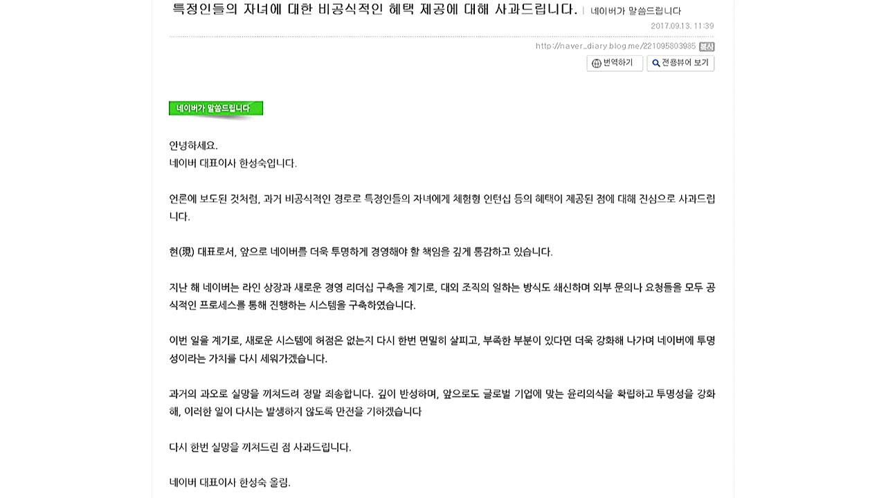 """진경준 딸 특혜 논란...네이버 """"공식 사과"""""""