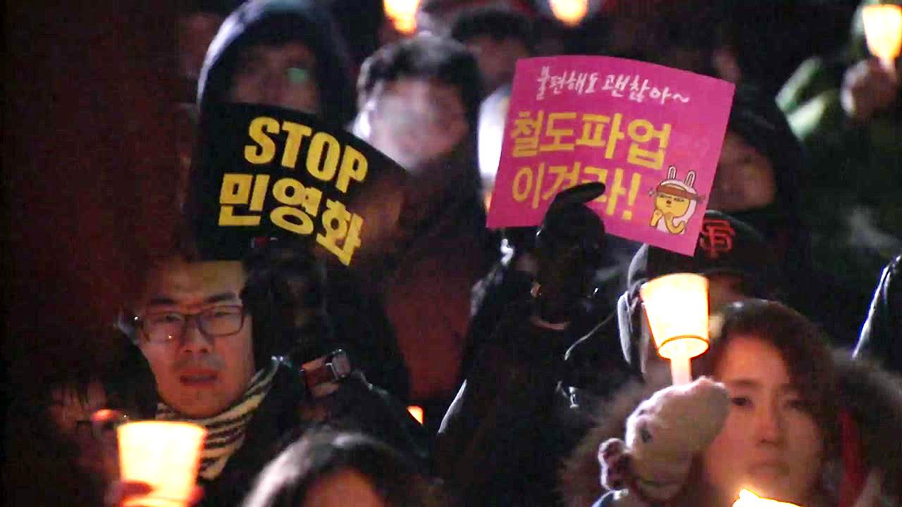 검찰 '철도노조 파업' 재판 일괄 포기