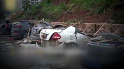 [지구촌생생영상] 갑자기 무너진 담장...납작하게 찌그러진 차량들