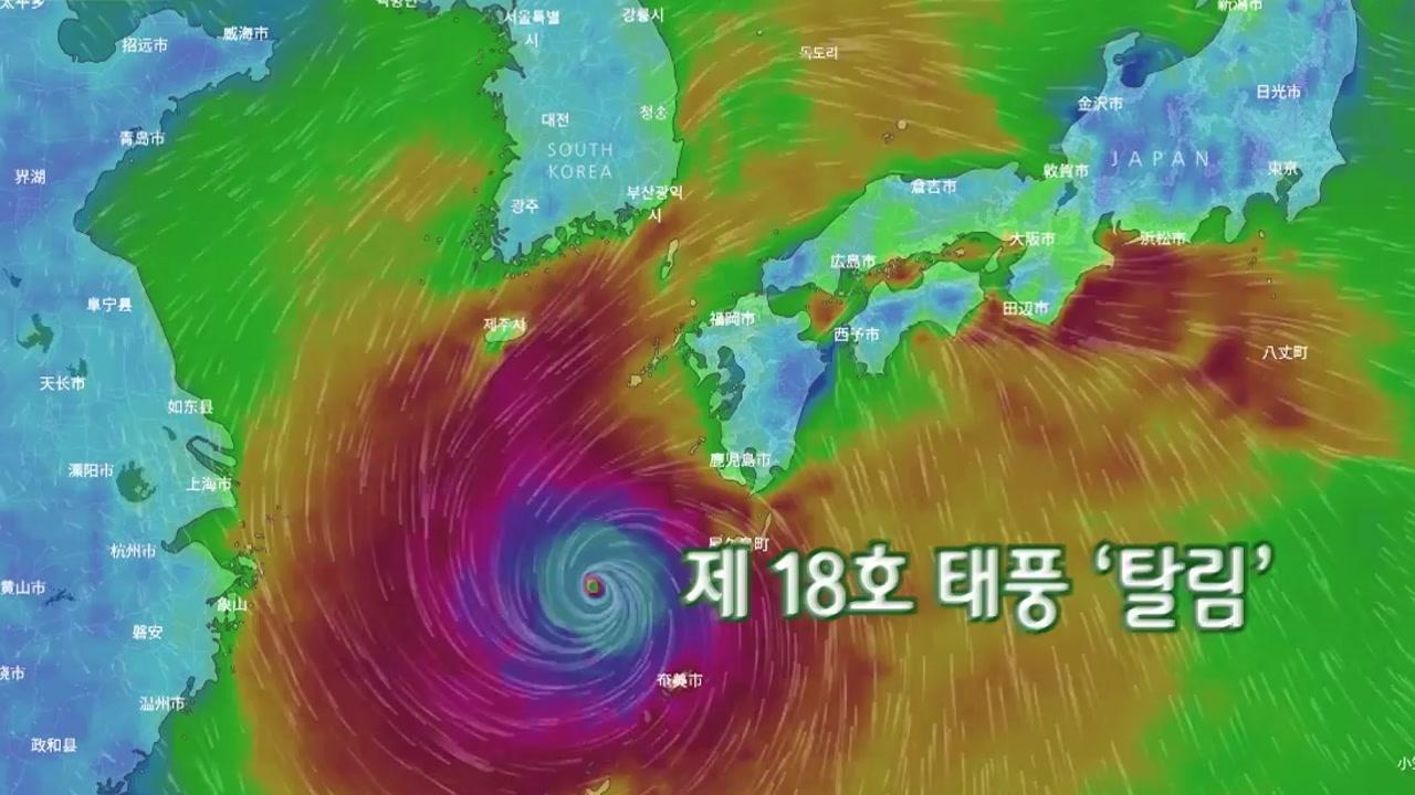[날씨] 18호 태풍 '탈림' 日 규슈로 북상...제주도 점차 비바람 강해져