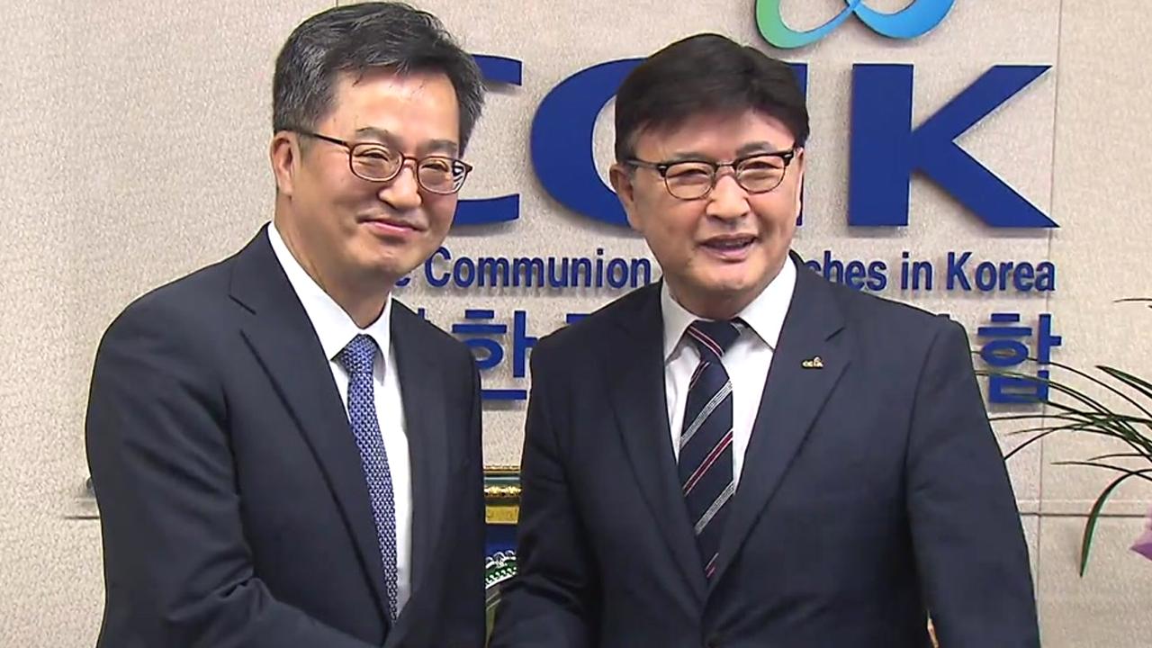 """김동연 부총리, 개신교계에 """"세무사찰 의도 없다"""""""